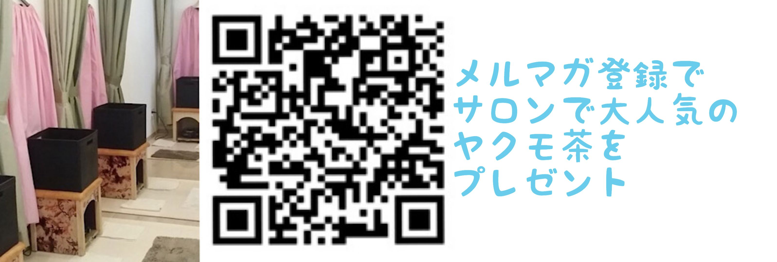 妊娠思考/よもぎ蒸しサロンMiRu/ 福岡市東区千早
